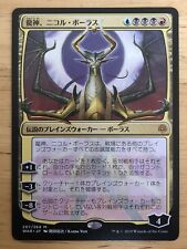 Nicol Bolas, Dragon-God Japanese War of the Spark Alternate Anime Art mtg NM