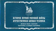 RUSSIA 2016 Booklet, History of the World War I, Military Equipment, MNH