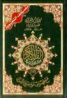 Tajweed Qurans , Juzz Amma Arabic Only or English Translation & Transliteration