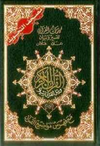 Tajweed Qurans & Juzz Amma Arabic Only & English Translation & Transliteration