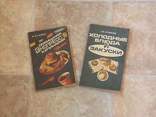 """1993 2 Russian books """"Холодные блюда и закуски"""" and """"Домашняя экспресс кулинария"""