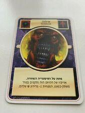 Doomtrooper Dark Symmetry: Terror *Hebrew* Mutant Chronicles CCG