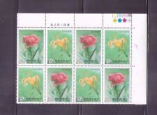 Taiwan RO China 1985 ,Flower Mother's Day 母親節 Sc2455-56, 2 ssets
