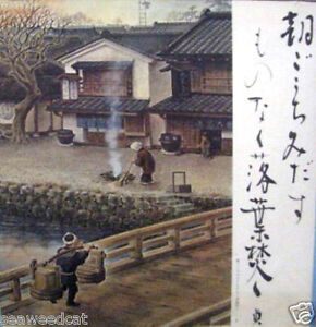 Delivery; Beautiful Japanese Print