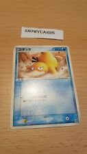 Japanese - Psyduck - 014/053 - Pokemon Card -Miracle of the Desert