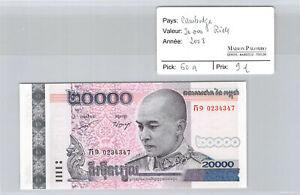 Cambodia 20.000 Riels 2008 Pick 60a
