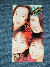 """超絕版 BEYOND  Japan Only 1993 Ex Tall 3"""" CD Single くちびるを奪いたい KUCHIBIRU O UBAITAI"""