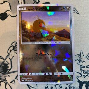 JAPAN Pokemon Card -  Alolan Diglett SM8b B 076/150 HOLO PLAYED