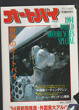 1994 World Motorcycles Special Japanese Motorcycle Magazine Harley Davidson BMW
