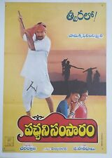 INDIAN VINTAGE OLD BOLLYWOOD SOUTH INDIAN TELUGU MOVIE POSTER /T-58
