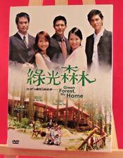 GREEN FOREST MY HOME 綠光森林  TAIWAN 2005 TAIWAN CHINESE TV DRAMA DVD SET