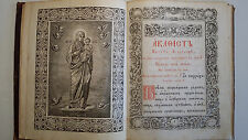 THE ACATHIST HYMN Vierge Virgin Mary Engraving 1866 in Russia Orthodox Church