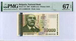 Bulgaria 10000 Leva 1997 P 112 SUPERB GEM UNC PMG 67 EPQ High NR
