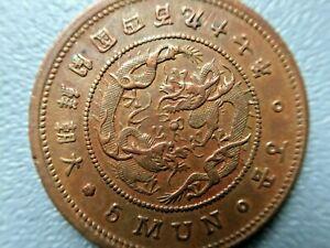 KOREA 5 Mun Coin Year 497 ( 1888 )  NGC AU 50.大朝鮮 開國 四百九十七年 五文