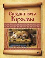 Modern Russian Deluxe Book Tales Kuzma Cat Kitty Kitten Art Alexander Maskaev