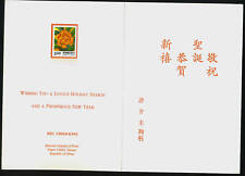 CHINA 1994 NEW YEAR'S GREETING FLOWER POSTAGE STAMPS