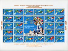 Turkmenistan 2000 UNO Flaggen Neutralität Flags Neutrality 77-100 Postfrisch MNH