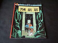 HERGE TINTIN EN CHINOIS 2010 VOL 714 POUR SYDNEY
