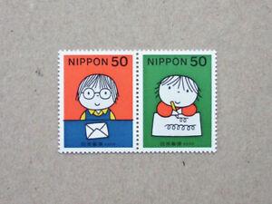 Japanese stamps Letter Writing Day Mint 2v 1998 Dick Bruna girl letter envelope