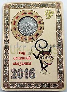 2016 Transnistria Moldova Lunar Year of the Monkey Cu-Ni Coin Chinese Zodiac Oz