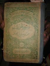 INDIA RARE - PRINTED BOOK IN URDU - PAGES 252 - WITH PICTURES