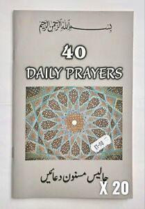 20 X 40 DAILY PRAYERS   ISLAMIC BOOK   MADRASAH   MOSQUE