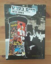 LIVING IN A MOVIE Israeli movie posters book 1913-2004 חיים בסרט אלבום הכרזות