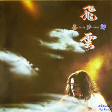 "12"" LP-Kitaro-Silver Cloud-b138-Slavati & cleaned"
