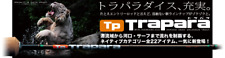 Major Craft Trapara Series Spinning Rod TPS 562 UL (0900)