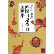 Yokai Japan Art Book Gazu Hyakki Yako SUMIE Sekien Toriyama Demon Ghost Tattoo