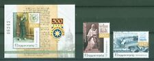 Ungarn Hungary 2017 - Martin Luther 500 Jahre Reformation - 5884-85 + Block 398
