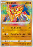 Pokemon card Japanese s3a Zamazenta Amazing Rare