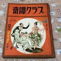 "Rare Kinbaku Magazine ""Kitan Club"" Literature of BDSM 1962/4 difficult to obtain"