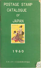 Postage Stamp Catalogue of Japan 1960 Empire EXC/ACC