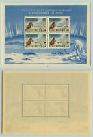 Russia USSR 1955  SC 1767a  MNH Souvenir Sheet . f8955