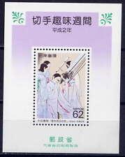 Japan sc#2022a S/S 1990 Gemälde-Frau blickt zu den Sternen, von Chou OHTA MNH