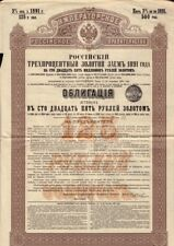 1891 IMPERIAL GOVERNMENT OF RUSSIA  State Bond 125 Gold   Rbl  no coupons