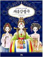 Korea Beauty Paper Doll Coloring Book For Adults Fun Relax DIY Art Gift Present