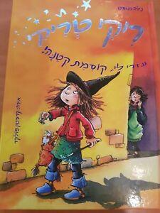 "Kinderbücher Hebräisch Nele Most ""Riki Tiki"""
