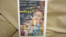 Hob La Yara al Shams- Arabic Egyptian Color VHS Tape حب لا يرى الشمس- نجلاء فتحي