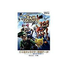 Super Smash Bros. X Guide Book / Wii