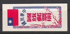China Taiwan National Flag booklet 3 MNH