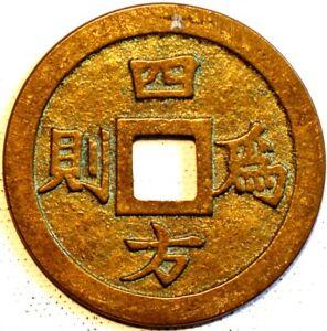Vietnam Ancient Bronze cast copper 40 Van Tu Duc Bao Sao (N311)