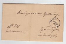 VALKA LATVIA 1885 STAMPLESS COVER W/ SEAL