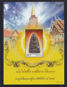 Thailand 2014 MNH  SS Luang Pu Thuat, Wat Chang Hai 4 digits 2505 from folder