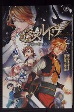 JAPAN Hitoshizuku.P,Suzunoske novel: Mistletoe Yakusoku no Yadorigi Miku Hatsune