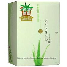 My Beauty Diary Asia Hot Sales Mask # Aloe Repairing Moisturizing 1 pcs 蘆薈