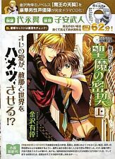 Seima no Mikkei joukan Novel Japanese Special Limited Edition w/CD