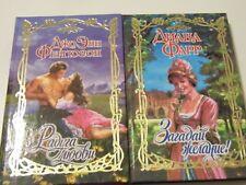2x Russische Bücher Romane