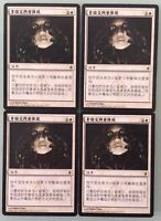 4 Chinese New Phyrexia Phyrexian Unlife RARE MTG Magic the Gathering NM-Mint